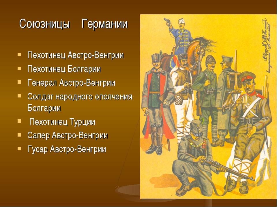 Союзницы Германии Пехотинец Австро-Венгрии Пехотинец Болгарии Генерал Австро...