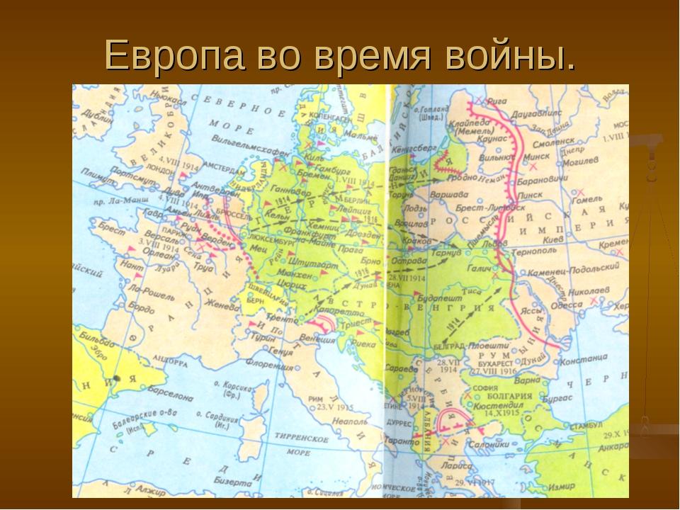 Европа во время войны.