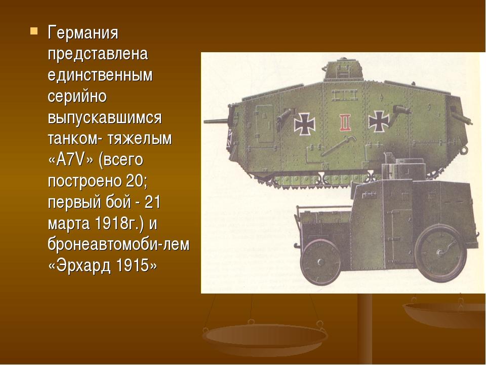 Германия представлена единственным серийно выпускавшимся танком- тяжелым «А7V...