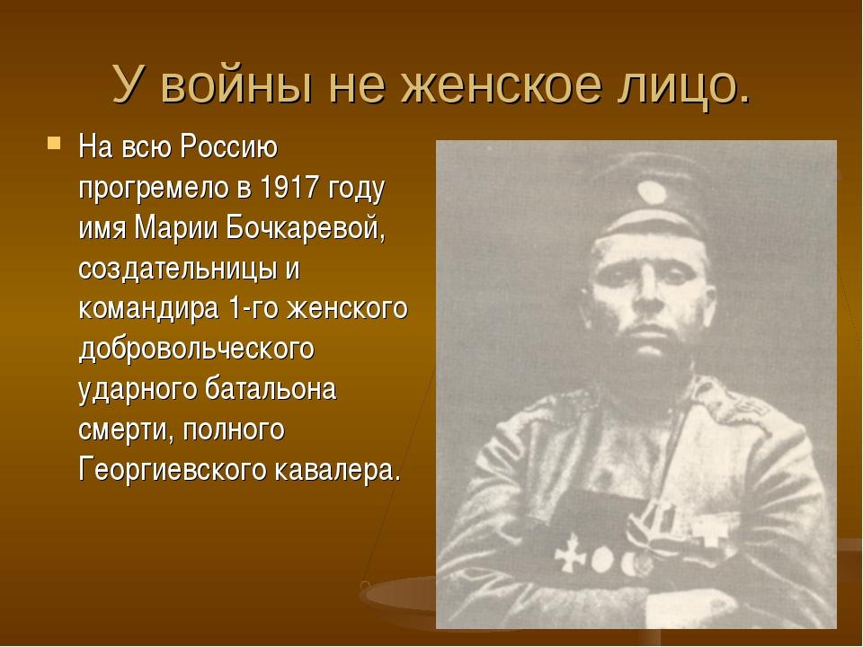 У войны не женское лицо. На всю Россию прогремело в 1917 году имя Марии Бочка...