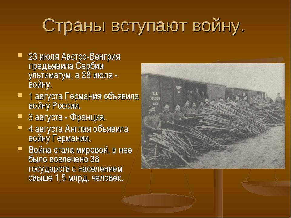Страны вступают войну. 23 июля Австро-Венгрия предъявила Сербии ультиматум, а...
