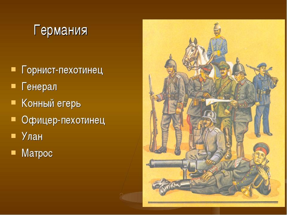 Германия Горнист-пехотинец Генерал Конный егерь Офицер-пехотинец Улан Матрос