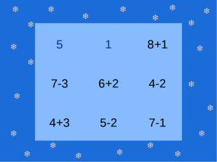 5 1 8+1 7-3 6+2 4-2 4+3 5-2 7-1