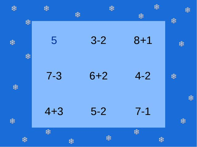 5 3-2 8+1 7-3 6+2 4-2 4+3 5-2 7-1