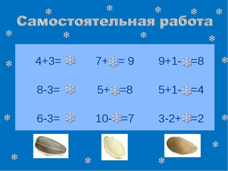 4+3= 7+ = 9 9+1- =8 8-3= 5+ =8 5+1- =4 6-3= 10- =7 3-2+ =2