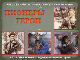 МБОУ «Ардатовская средняя общеобразовательная школа №1» Детское общественное