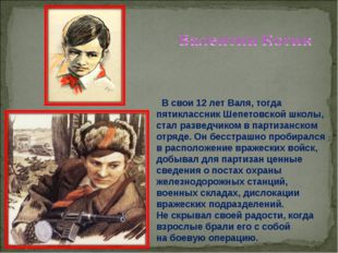 Всвои 12лет Валя, тогда пятиклассник Шепетовской школы, стал разведчиком в