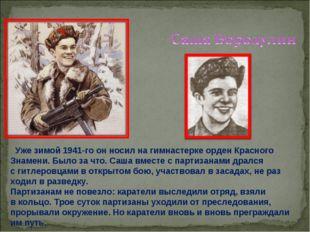 Уже зимой 1941-го онносил нагимнастерке орден Красного Знамени. Было зачт
