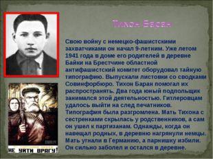Свою войну с немецко-фашистскими захватчиками он начал 9-летним. Уже летом 19