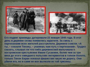 Его подвиг краеведы датировали 22 января 1944 года. В этот день в деревне сно