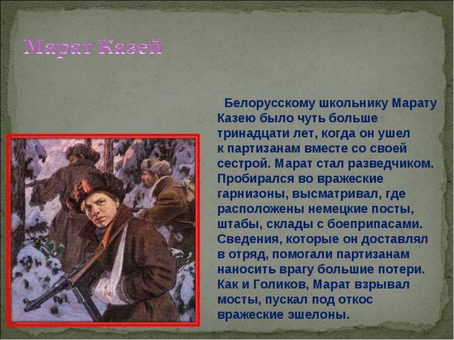 Белорусскому школьнику Марату Казею было чуть больше тринадцати лет, когда о...