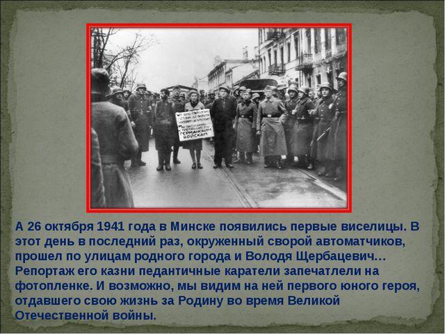 А 26 октября 1941 года в Минске появились первые виселицы. В этот день в посл...