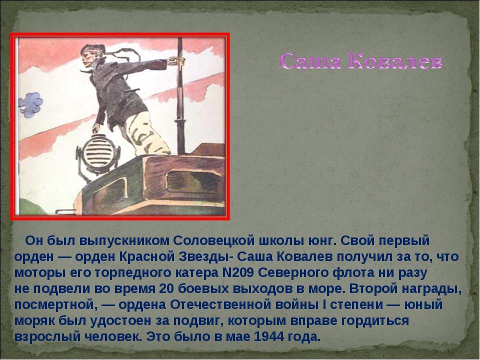 Онбыл выпускником Соловецкой школы юнг. Свой первый орден— орден Красной З...