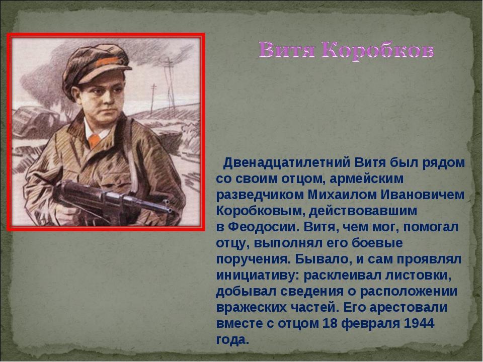 Двенадцатилетний Витя был рядом сосвоим отцом, армейским разведчиком Михаил...