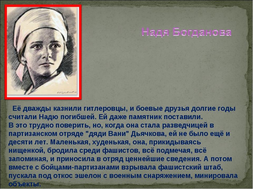 Её дважды казнили гитлеровцы, и боевые друзья долгие годы считали Надю погиб...