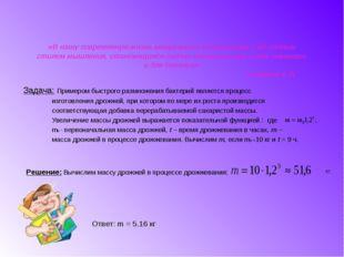 Задача: Примером быстрого размножения бактерий является процесс изготовления
