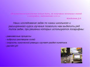 Наши исследования задач по химии школьного и расширенного курса изучения поз