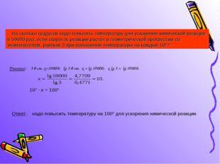 Решение: 3 в ст. x=59000; lg 3 в ст. x = lg 59000; x lg 3 = lg 59000; На скол