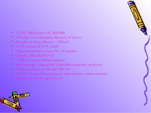 1. В.К. Совайленко, О.В. Лебедева «Алгебра и элементарные функции 10 класс».