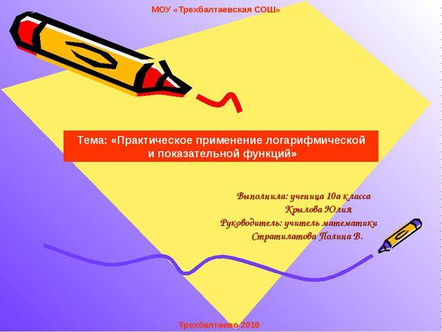 Выполнила: ученица 10а класса Крылова Юлия Руководитель: учитель математики...