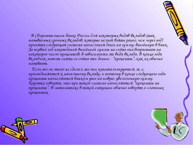 В Сберегательном банке России для некоторых видов вкладов (так называемых ср...