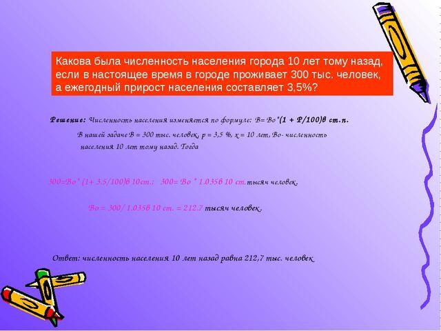 Решение: Численность населения изменяется по формуле: В= Во*(1 + P/100)в ст....