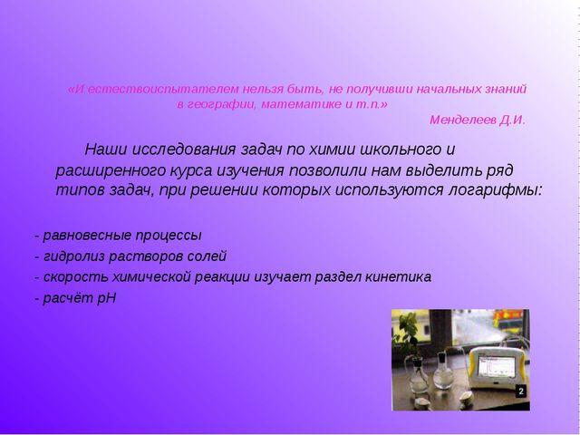 Наши исследования задач по химии школьного и расширенного курса изучения поз...
