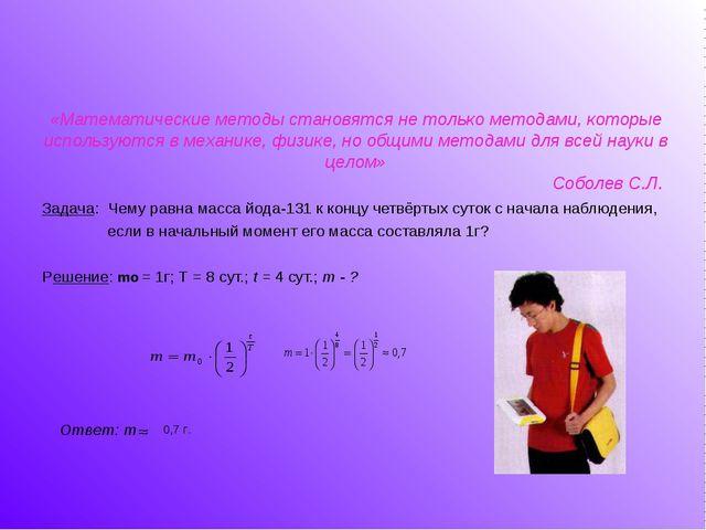 Задача: Чему равна масса йода-131 к концу четвёртых суток с начала наблюдения...