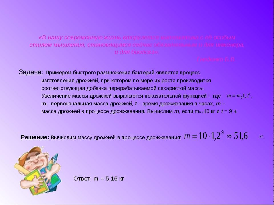 Задача: Примером быстрого размножения бактерий является процесс изготовления...