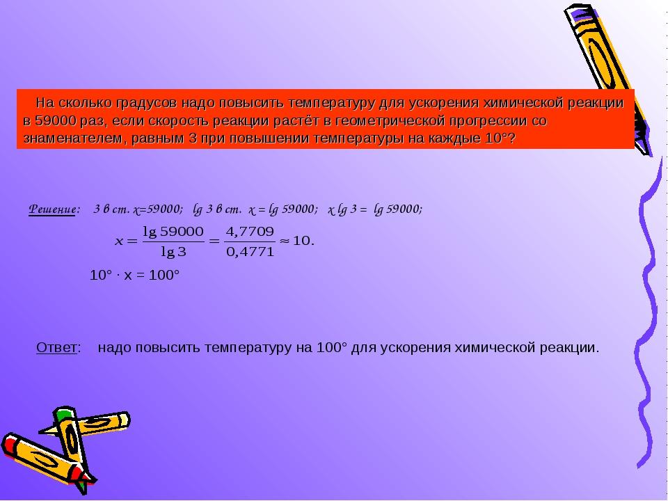 Решение: 3 в ст. x=59000; lg 3 в ст. x = lg 59000; x lg 3 = lg 59000; На скол...