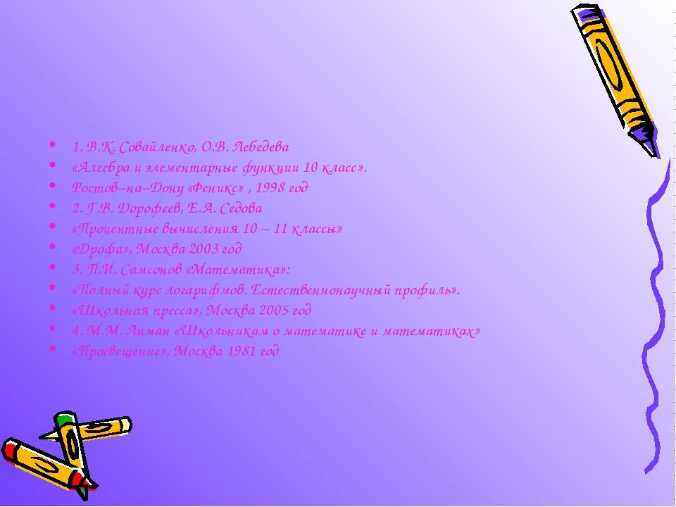 1. В.К. Совайленко, О.В. Лебедева «Алгебра и элементарные функции 10 класс»....