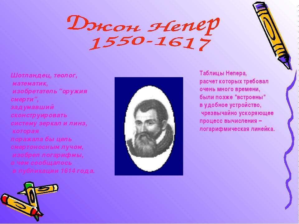"""Шотландец, теолог, математик, изобретатель """"оружия смерти"""", задумавший сконст..."""
