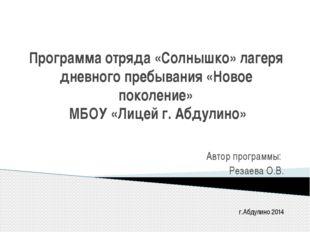 Программа отряда «Солнышко» лагеря дневного пребывания «Новое поколение» МБОУ