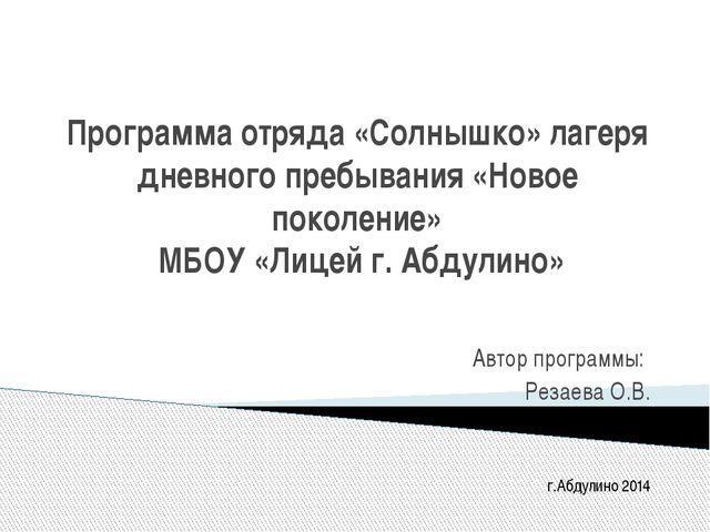 Программа отряда «Солнышко» лагеря дневного пребывания «Новое поколение» МБОУ...