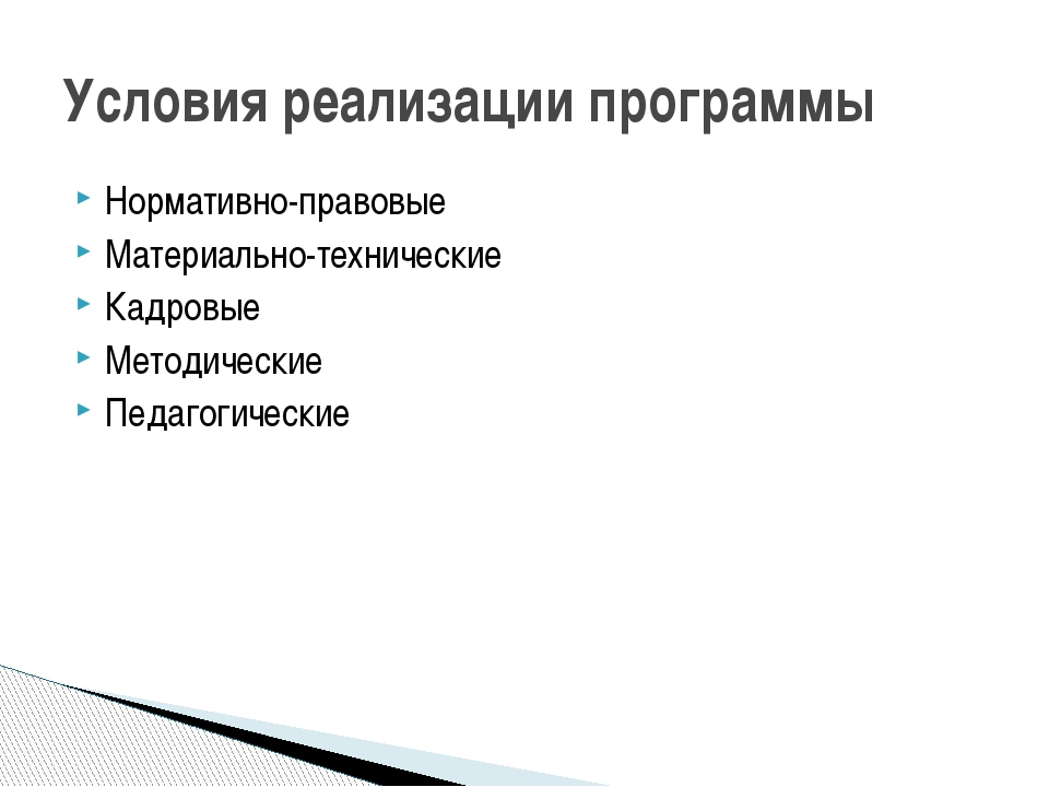 Нормативно-правовые Материально-технические Кадровые Методические Педагогичес...