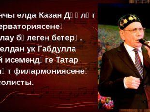 1960нчы елда Казан Дәүләт консерваториясенең җырлау бүлеген бетерә. Шул елда