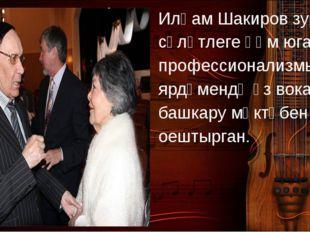 Илһам Шакиров зур сәләтлеге һәм югары профессионализмы ярдәмендә үз вокаль-б