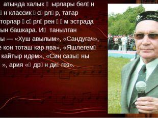 Аның иҗатында халык җырлары белән беррәттән классик әсәрләр, татар композито