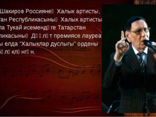Илһам Шакиров Россиянең Халык артисты, Татарстан Республикасының Халык артис