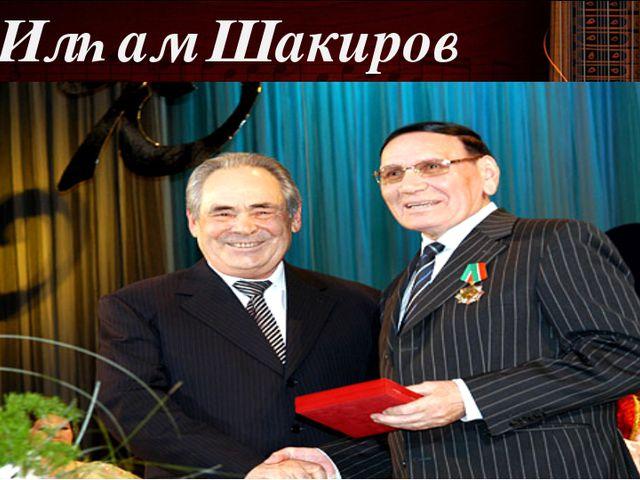 Илһам Шакиров
