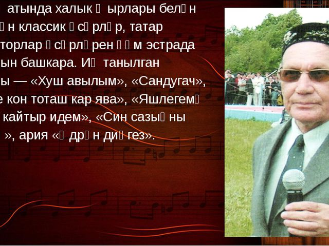 Аның иҗатында халык җырлары белән беррәттән классик әсәрләр, татар композито...