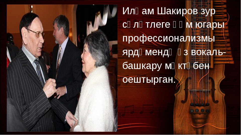 Илһам Шакиров зур сәләтлеге һәм югары профессионализмы ярдәмендә үз вокаль-б...