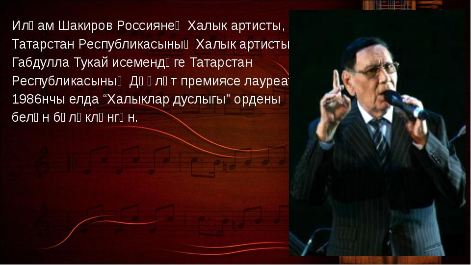 Илһам Шакиров Россиянең Халык артисты, Татарстан Республикасының Халык артис...