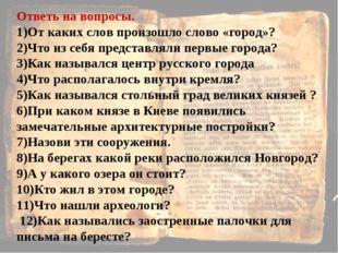 Ответь на вопросы. 1)От каких слов произошло слово «город»? 2)Что из себя пре