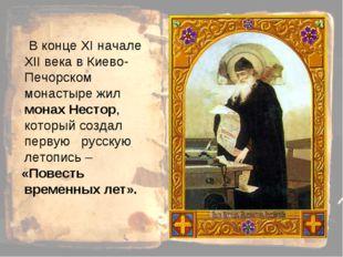 В конце XI начале XII века в Киево-Печорском монастыре жил монах Нестор, кот
