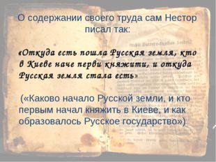 О содержании своего труда сам Нестор писал так: «Откуда есть пошла Русская зе