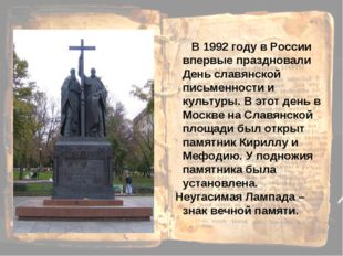 В 1992 году в России впервые праздновали День славянской письменности и куль