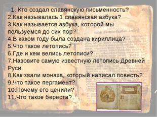 1. Кто создал славянскую письменность? 2.Как называлась 1 славянская азбука?