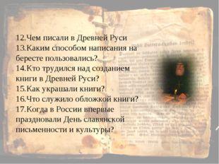 12.Чем писали в Древней Руси 13.Каким способом написания на бересте пользовал