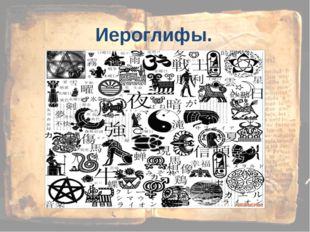 Иероглифы.